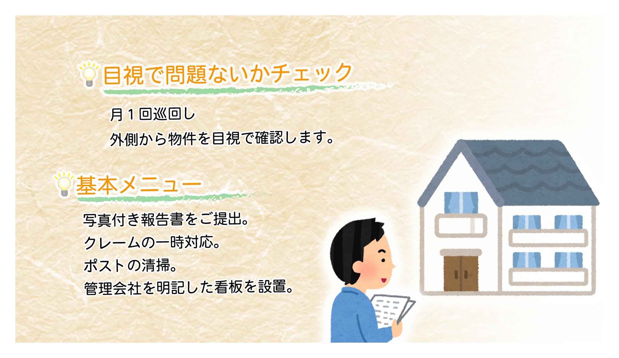 不動産月々100円管理サービス