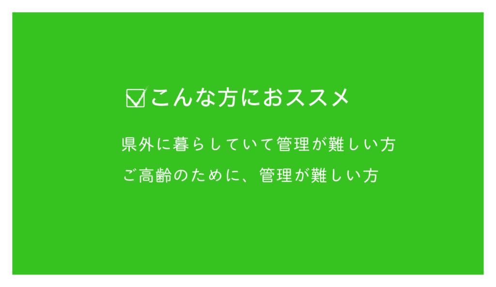 愛知県名古屋市や豊田市の不動産月々100円管理サービスはこんな方におすすめ