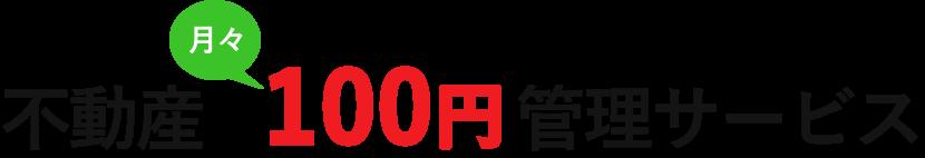 100円不動産ロゴ