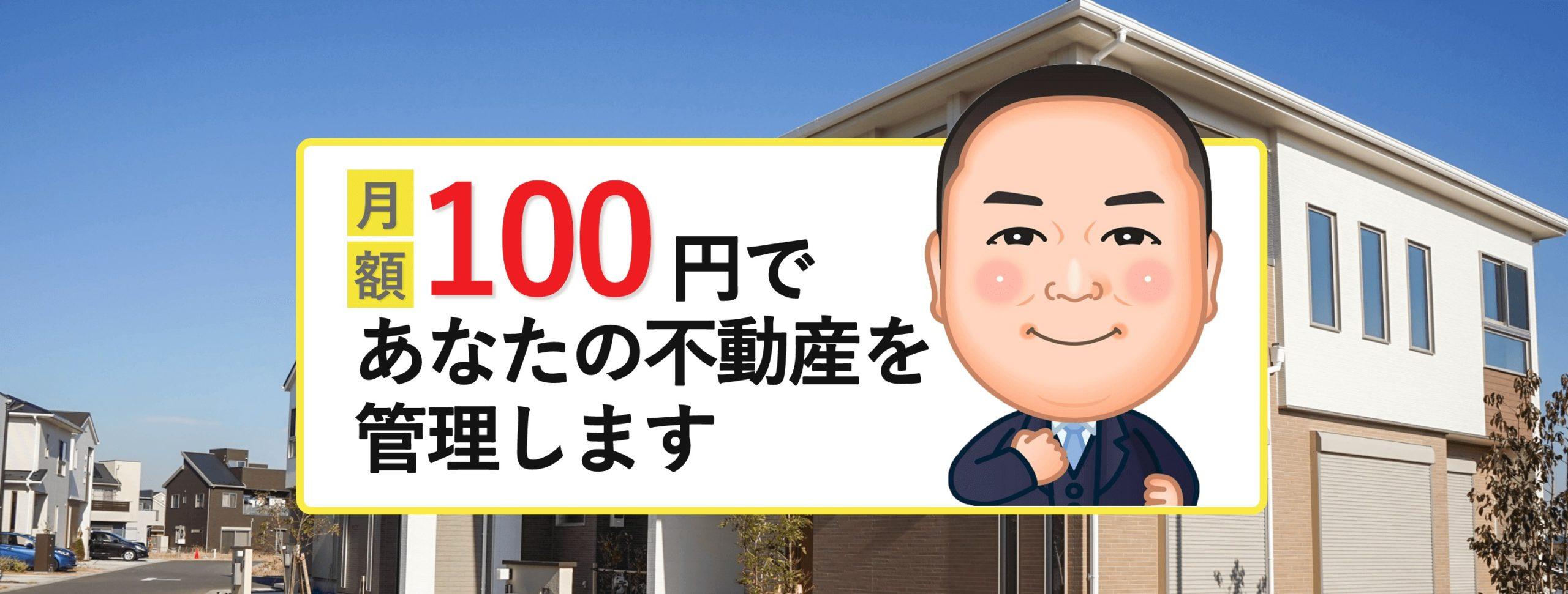 月額100円であなたの不動産を管理します